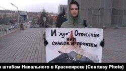 Одиночный пикет в Красноярске 1 апреля