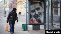 Надежда Савченконың суреті жапсырылған аялдама. Мәскеу, 8 наурыз 2016 жыл.