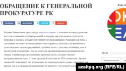 Фрагмент обращения редакции сайта kok.team к генеральной прокуратуре Казахстана. Скриншот с сайта kok.team.