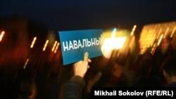 В поддержку Навальных