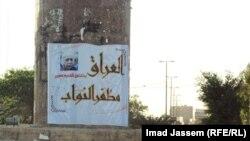 إحدى اللافتات في بغداد