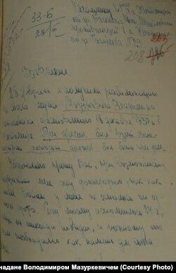 Клопотання Ніни Баскевич про повернення фотографії її чоловіка Володимира Мазуркевича