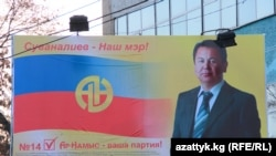 Ar-Namys top candidate Omurbek Suvanaliev's election billboard has caused a kerfuffle in Kyrgyzstan.