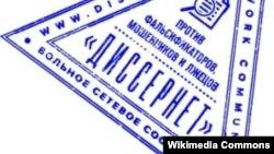 """Логотип общества """"Диссернет"""""""