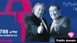 Жерар Депардье (слева) в рекламном материале на сайте казахстанского коммерческого банка.