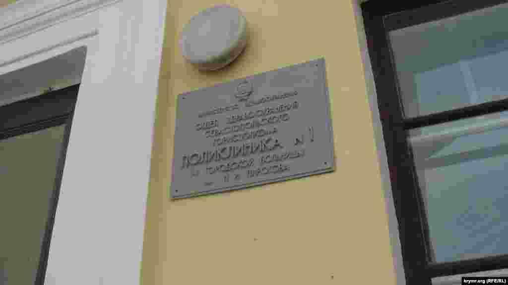 Украин ССР-інің гербі Бірінші қалалық аурухана емханасы қабырғасында тұр. Севастополь.