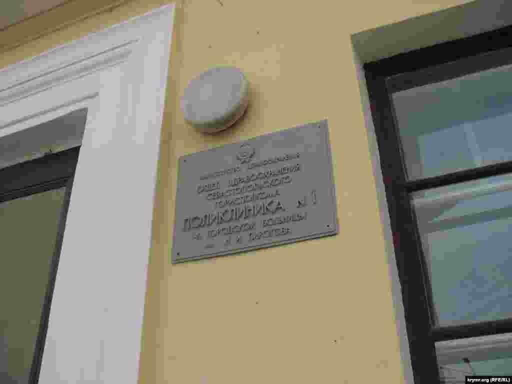Перша міська лікарня, площа Повсталих, Севастополь