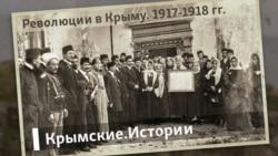 Революции в Крыму. 1917-1918 | Крымские.Истории