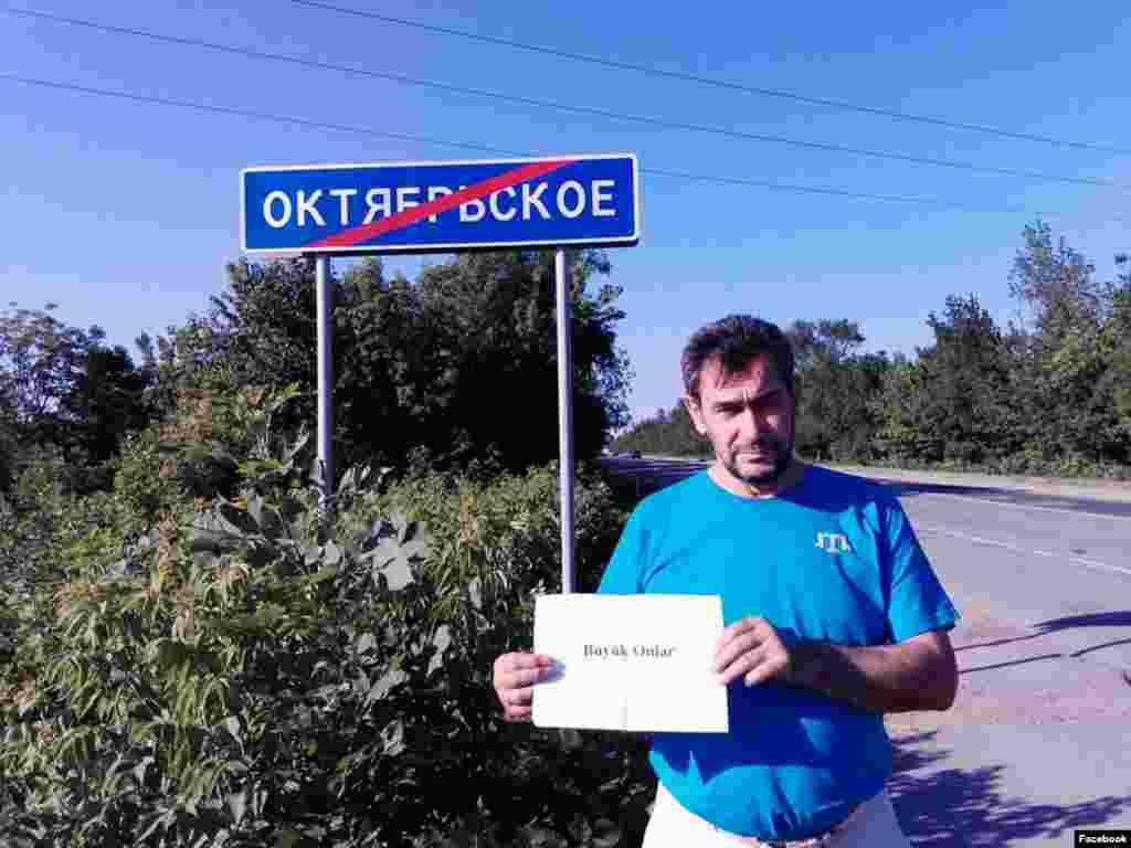 село Октябрьское, Красногвардейский район
