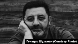 Генадзь Шульман