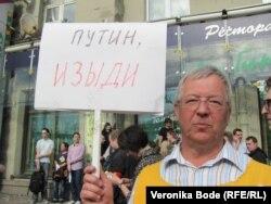 6 мая 2012 года. Москва. Болотная площадь