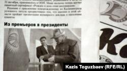 Қырғызстандағы президент сайлауы туралы газеттегі қысқаша хабарлама. Көрнекі сурет.