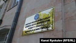 Табличка на здании ЦИК в Бишкеке. Иллюстративное фото.
