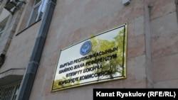 Кыргызстандын Борбордук шайлоо комиссиясынын имараты.