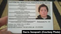 Удостоверение просителя убежища в Латвии, выданное Анастасии Захаревич