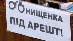 Як Верховна Рада підтримала подання генпрокурора щодо Онищенка (відео)