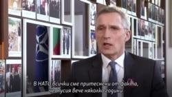 """Не искаме нова Студена война"". Столтенберг пред Свободна Европа"