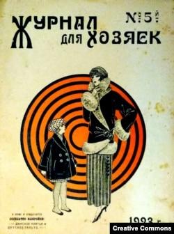 Журнал для хозяек, 1923, обложка