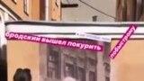 Уничтожение граффити Бродского в Петербурге