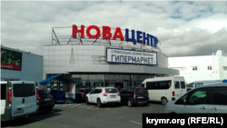 Центральный вход в гипермаркет «НоваЦентр» в Симферополе