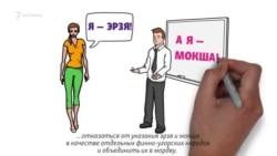 Единая мордовская нация? Не всё так просто