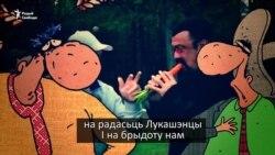 Саўка ды Грышка пра Сігала ў гасьцях у Лукашэнкі