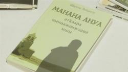 История абхазской пленницы
