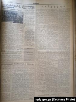"""გაზეთი """"კომუნისტი"""" 1956 წლის 16 დეკემბერი"""