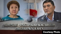 Жогорку соттун төрайымы Гүлбара Калиева жана УКМКнын төрагасы Камчыбек Ташиев. Коллаж сүрөт.