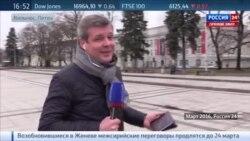 Как телеканал Россия освещает Форум Свободной России