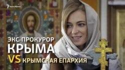 «Бюст замироточил»: как крымчане поверили Поклонской (видео)
