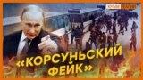 После этого Путин захватил Крым | Крым.Реалии ТВ (видео)