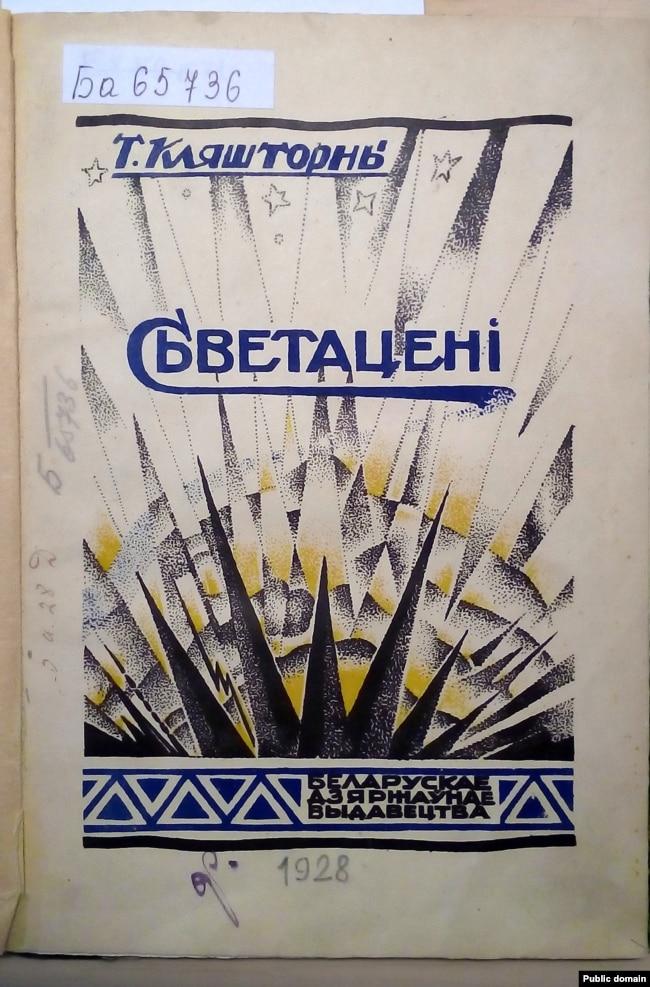 Вокладка кнігі «Сьветацені», 1928 год
