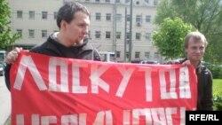 Пикет в Москве в поддержку Артема Лоскутова