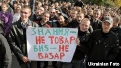 Українські студенти протестують проти корупції у ВНЗ