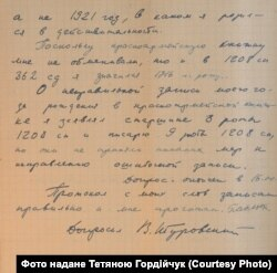 Фрагмент допиту Миколи Павлюка, де він пояснює розбіжності у відомостях про його народження