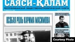 Первая страница газеты «Трибуна. Саяси калам», выпуск которой не был напечатан в ночь на 1 февраля.