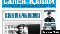 """""""Трибуна"""" газетінің ақпанның 1-і күні шығуы тиіс болған санының бірінші беті. Алматы, 1 ақпан 2017 жыл."""
