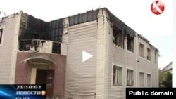 Поврежденное пожаром здание почетного консульства Сирии в Казахстане. Кадр из репортажа алматинского телеканала КТК. Алматинская область, 17 июля 2012 года.