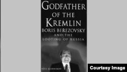 """Книга Пола Хлебникова """"Крестный отец Кремля"""""""