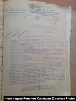 Лист управління КДБ у Львівській області, в якому йдеться про ліквідацію Івана Шукатки