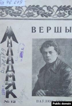 Вокладка першай кнігі Паўлюка Труса. Вершы. 1925 год