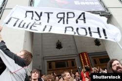 Акція протесту російської опозиції у Москві, 2010 рік