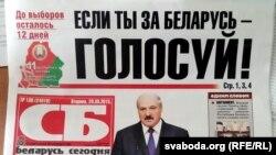 Газэта «СБ. Беларусь сегодня» ад 29 верасьня 2015 году. Ілюстрацыйнае фота