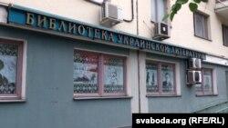 Бібліятэка ўкраінскай літаратуры