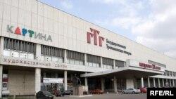 Москва, Центральный дом художника
