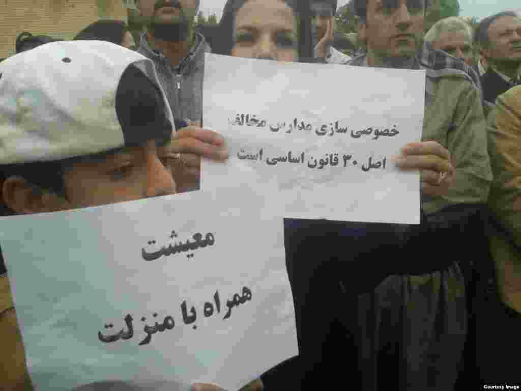 عکس از کاربر رادیو فردا؛ تجمع معلمان در استان کردستان (نام شهر ذکر نشده است)