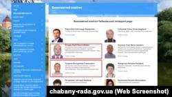 Скріншот із сайту Чабанівської селищної ради