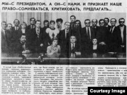 Коллективная фотография редакции газеты «Казахстанская правда» с президентом Нурсултаном Назарбаевым, опубликованная 11 ноября 1993 года.