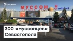 300 «муссонцев». Севастопольцы осадили прокуратуру, требуя открыть торговый центр | Радио Крым.Реалии